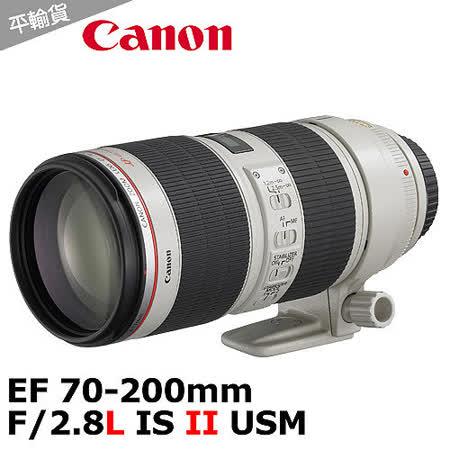 Canon EF 70-200mm f/2.8L IS II USM *(平輸) - 加送UV保護鏡+專屬拭鏡筆