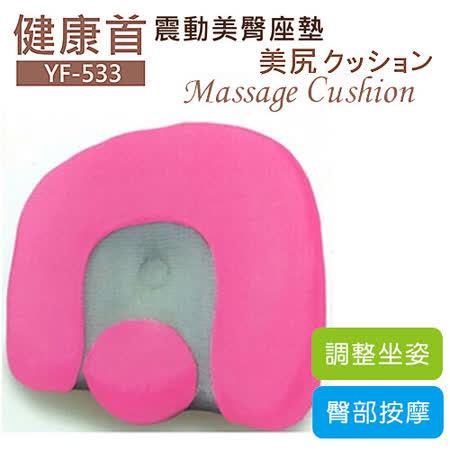 健康首-美臀健康按摩座墊(YF-533)