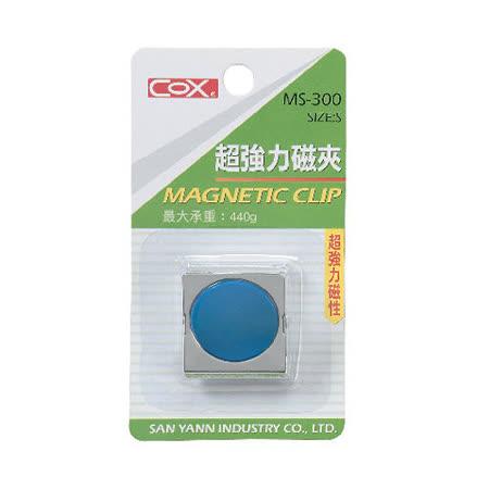 【三燕 COX】MS-300 彩色磁夾/超強力磁夾/磁鐵夾