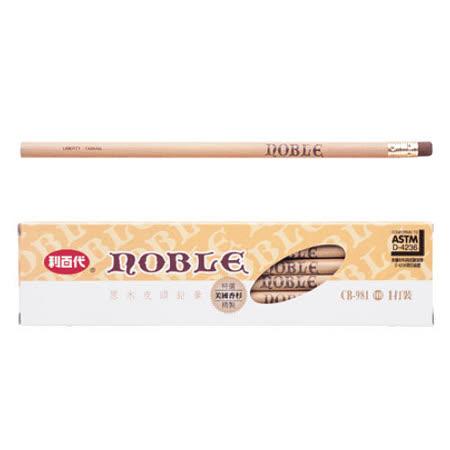【利百代 LIBERTY】CB-981 原木 NOBOLE 皮頭 HB鉛筆 (12入)