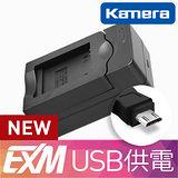 Kamera 隨身充電器 for Olympus LI-40B,42B (EX-M 024)