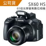 Canon PowerShot SX60 HS 65倍廣角翻轉螢幕機(公司貨)-送SD 32G+蔡司拭鏡紙*2+GIOTTOS大吹球+Manfrotto後背袋+保護貼