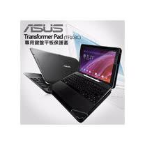 ASUS 華碩 Transformer Pad TF103C / TF103A 專用鍵盤平板保護套