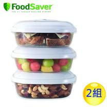 美國 FoodSaver 真空三明治盒3入組[2組/6入]
