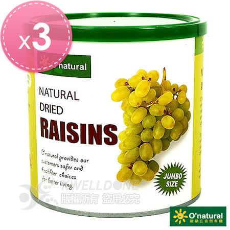 《Onatural 歐納丘》 美國加州天然葡萄乾(360g*3罐)