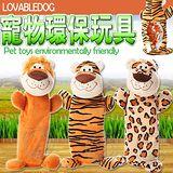 LOVAB》卡哇伊互動寵物玩具 (可裝寶特瓶)