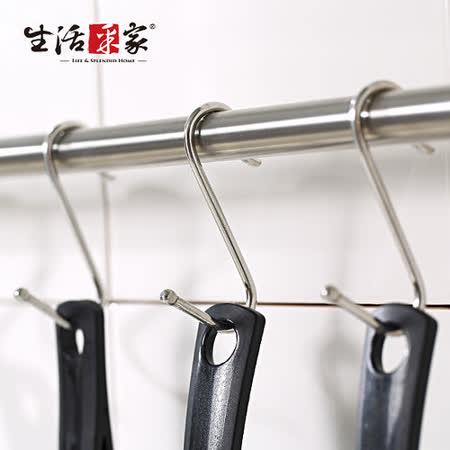 【生活采家】台灣製#304不鏽鋼廚房收納S掛勾(20入裝)#99254