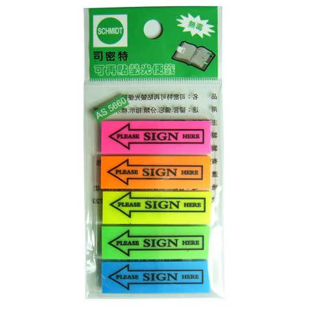 【司密特 SCHMIDT】AS-5660 SIGN 簽名便籤 (5色x20張)