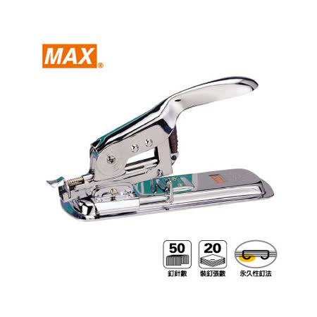 【美克司 MAX】HD-3 釘書機 (3號針)
