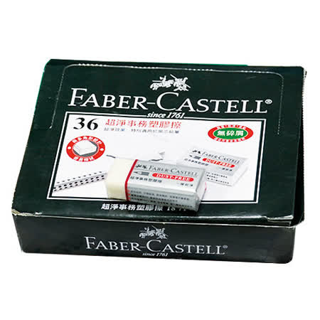 【輝柏 Faber-Castell】187185 超淨事務塑膠擦/橡皮擦 (小) (36個/盒)