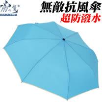 ◤雨之情◢超防潑水無敵抗風素面傘 {湖水藍} 防潑水/陽傘/防風傘/無敵傘/型男傘