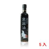 【炭道】冷壓好食黑麻油5入組(500ml/入)