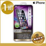 【醫碩科技】iPhone系列 極薄鋼化玻璃保護貼