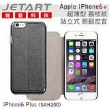 Jetart 捷藝 iPal 超薄型 Apple iPhone6+(5.5吋) 荔枝紋 站立式 側翻皮套 (SAH200)