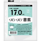 【哈哈 書套】 BC170 哈哈書套/書衣 高173x寬260mm (12張入)
