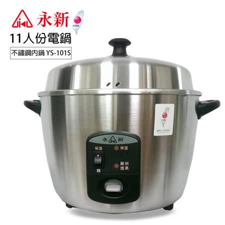 【永新】11人份內鍋#304不鏽鋼電鍋 YS-101S