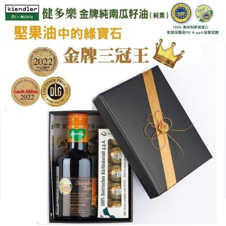 Kiendler健多樂 奧地利金牌純南瓜籽油 限量禮盒組 (玻璃瓶+油輕巧裝)