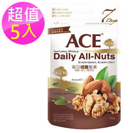 ACE 每日呵護堅果70公克*5袋入組合