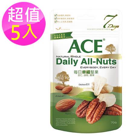 ACE 每日幸福堅果70公克*5袋入組合