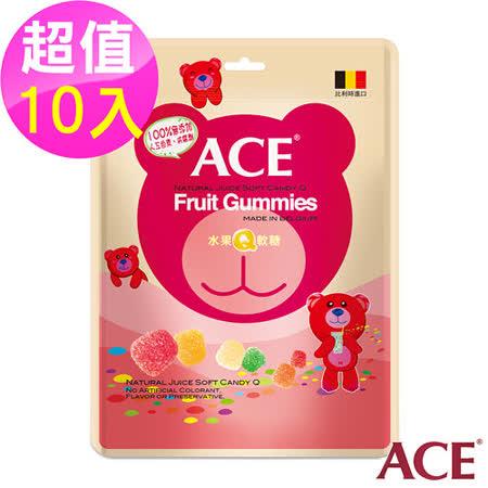 ACE 水果Q軟糖隨手包 10包超值組(48g/包)