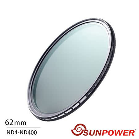SUNPOWER TOP1 62mm 可調減光鏡(湧蓮公司貨)