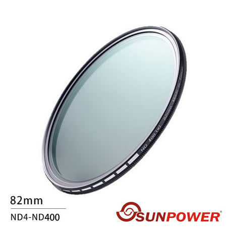 SUNPOWER TOP1 82mm 可調減光鏡(湧蓮公司貨)