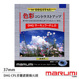 Marumi DHG CPL 37mm 多層鍍膜偏光鏡(薄框)(公司貨)