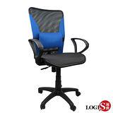 LOGIS邏爵~多彩實用護腰網布涼爽椅/辦公椅/電腦椅4色