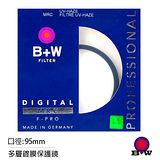 B+W MRC UV 95mm 多層鍍膜保護鏡(95,公司貨)