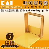 《KAI貝印》可拆式吐司切片器(日本製)