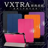 VXTRA ACER Iconia Tab 10 / A3-A20 經典皮紋 超薄三折平板保護套