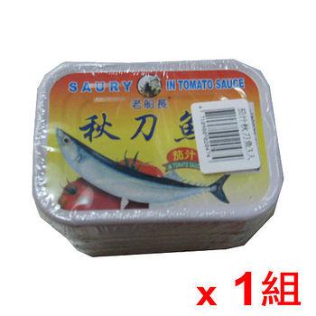 老船長茄汁秋刀魚160g*3罐