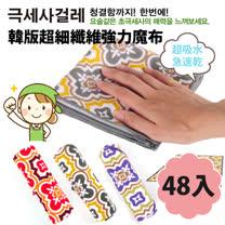 【HL 生活家】韓版超細纖維強力魔布-48入組(BY-001)