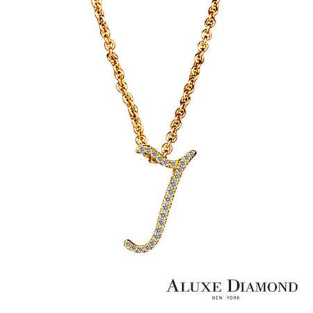 A-LUXE 亞立詩鑽石 字母系列 美鑽項鍊【J】