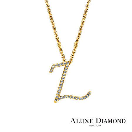 A-LUXE 亞立詩鑽石 字母系列 美鑽項鍊【Z】