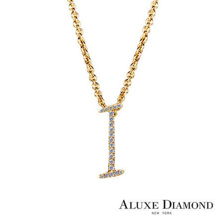 A-LUXE 亞立詩鑽石 字母系列 美鑽項鍊【I】