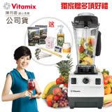 【美國原裝Vita-Mix】TNC5200全營養調理機精進型(白色)+獨家送大馬士革刀具組等超值好禮(價值15980元)