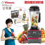 【美國原裝Vita-Mix】TNC5200全營養調理機精進型(紅色)+獨家送大馬士革刀具組等超值好禮(價值15980元)