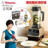 【美國原裝Vita-Mix】TNC5200全營養調理機精進型(香檳金)+獨家送大馬士刀具組等超值好禮(價值15980元)