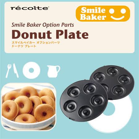 recolte 日本丽克特 Smile Baker 专用 甜甜圈烤盘