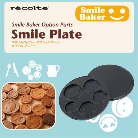 recolte 日本丽克特 Smile Baker 专用 微笑烤盘