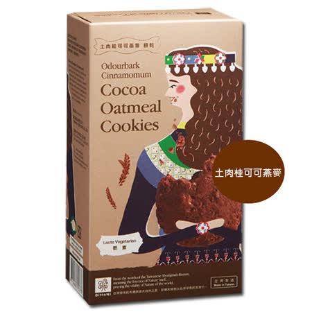 烘焙客-DiHaNi原住民餅乾(土肉桂可可燕麥、120g/盒) (奶素)