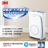 3M 超濾淨空氣清淨機-16坪+專用濾網2入