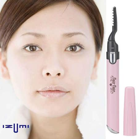 【日本IZUMI】第二代捲俏燙睫毛器(LCE-11)