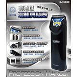 【星之冠】新二代電動剪髮器-SJ5000
