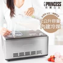 《PRINCESS》荷蘭公主2L數位全自動冰淇淋機(282603)