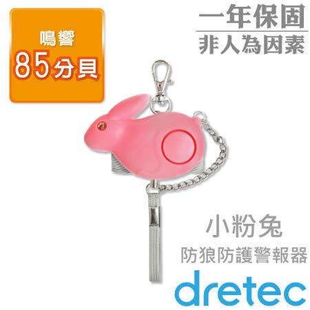 【日本DRETEC】防護防狼警報器-粉兔