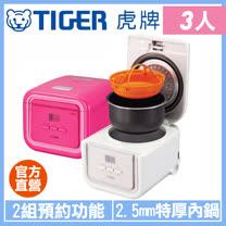 【TIGER 虎牌】3人份tacook微電腦電子鍋(JAJ-A55R)買就送虎牌380cc不鏽鋼食物罐+料理專用食譜