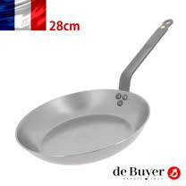 法國【de Buyer】畢耶鍋具『原礦蜂蠟系列』法式傳統單柄平底鍋28cm