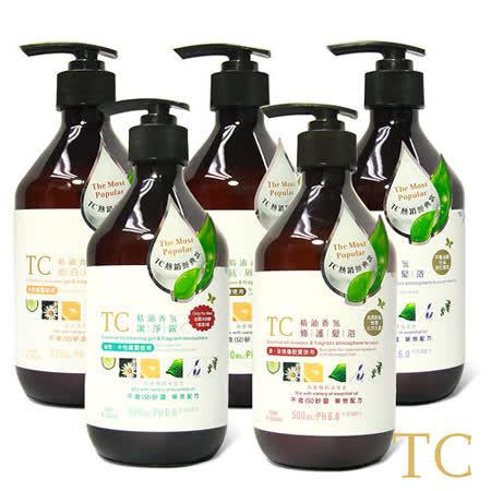 【TC系列】精油沐浴髮浴超值5入組合